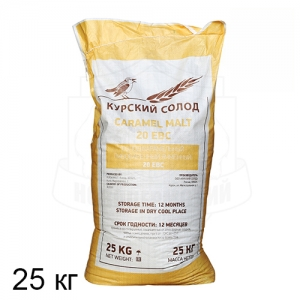 Солод «Карамельный 20» Курск, 25 кг