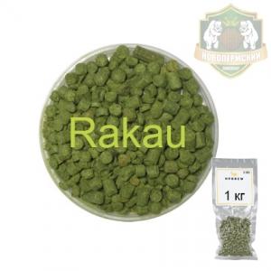 Хмель Ракау (Rakau) 1 кг