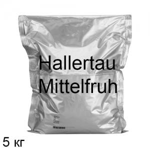 Хмель Халлертау Миттельфрю (Hallertau Mittelfruh) 5 кг