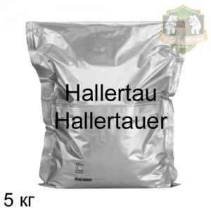 Хмель Халлертау Халлертауер (Hallertau Hallertauer) 5 кг