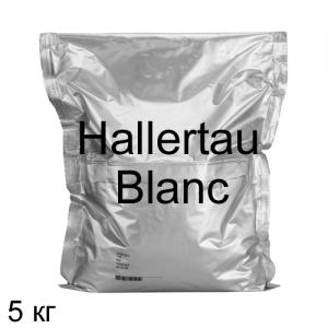Хмель Халлертау Бланк (Hallertau Blanc) 5 кг