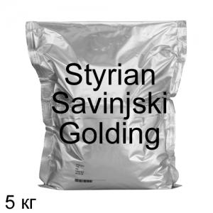 Хмель Савинский Голдинг (Styrian Savinjski Golding) 5 кг