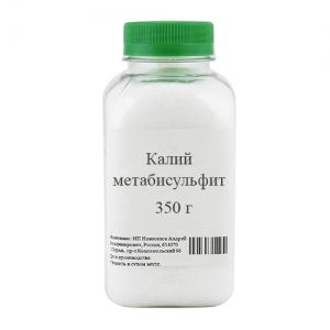 Калий метабисульфит, 350 г